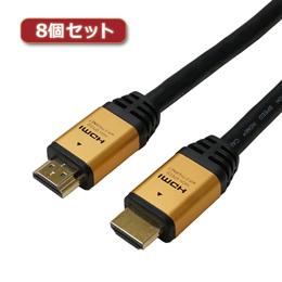 便利雑貨 【8個セット】 ハイスピードHDMIケーブル 10m 4K 3D HEC ARC フルHD 対応 金メッキ端子 ゴールド AWG26 HDM100-001GDX8
