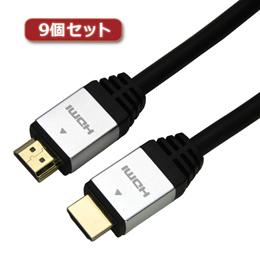便利雑貨 【9個セット】 HDMIケーブル 10m シルバー HDM100-886SVX9