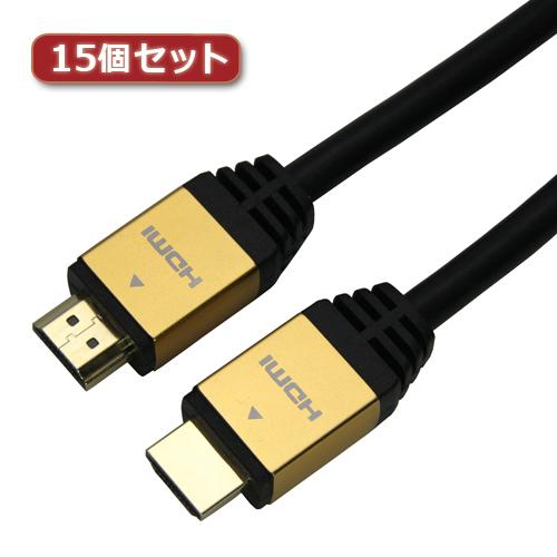 生活関連グッズ 【15個セット】 HDMIケーブル 5m ゴールド HDM50-014GDX15