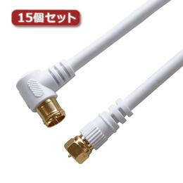 映像関連 【15個セット】 アンテナケーブル 7m ホワイト F型差込式/ネジ式コネクタ L字/ストレートタイプ HAT70-117LSWHX15