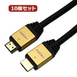 【単四電池 4本】付きオーディオ関連 【10個セット】 HDMIケーブル 3m ゴールド HDM30-013GDX10 便利雑貨 【10個セット】 HDMIケーブル 3m ゴールド HDM30-013GDX10