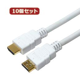 便利雑貨 【10個セット】 HDMIケーブル 3m ホワイト 樹脂モールドタイプ HDM30-006WHX10