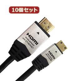【10個セット】 HDMI MINIケーブル 2m シルバー HDM20-015MNSX10