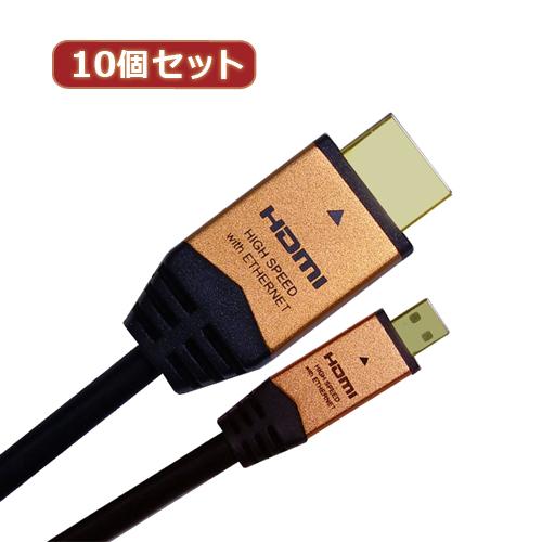 生活関連グッズ 【10個セット】 HDMI MICROケーブル 2m ゴールド HDM20-017MCGX10