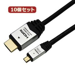便利雑貨 【10個セット】 HDMI MICROケーブル 2m シルバー HDM20-040MCSX10