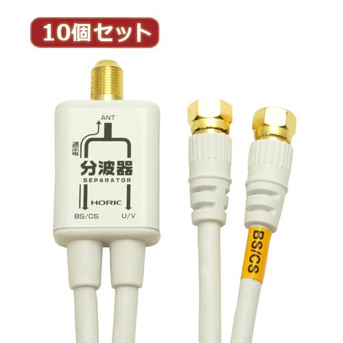 生活関連グッズ 【10個セット】 アンテナ分波器 ケーブル一体型 50cm ホワイト AP-SP010WHX10