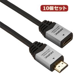 【10個セット】 HDMI延長ケーブル 2.0m シルバー HDMF20-037SVX10