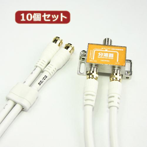 日用品 便利 ユニーク 10個セット HORIC アンテナ分波器 ケーブル2本付属 50cm HAT-SP874X10