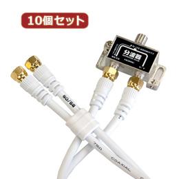 日用品 便利 ユニーク 10個セット HORIC アンテナ分波器 ケーブル2本付属 40cm BCUV-971X10