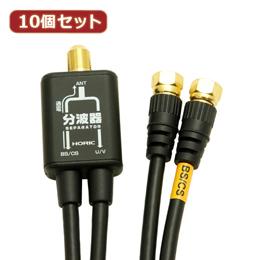 お役立ちグッズ 【10個セット】 アンテナ分波器 ケーブル一体型 10cm ブラック AP-SP001BKX10