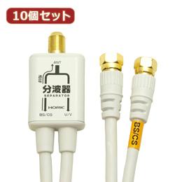お役立ちグッズ 【10個セット】 アンテナ分波器 ケーブル一体型 10cm ホワイト AP-SP002WHX10