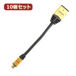 便利雑貨 【10個セット】 HDMI-HDMI MICRO変換アダプタ 7cm ゴールド HDM07-330ADGX10