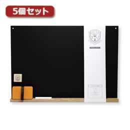 雑貨関連 【5個セット】 すこしおおきな黒板 A3 黒 SBG-L-BKX5 【5個セット】 すこしおおきな黒板 A3 黒 SBG-L-BKX5