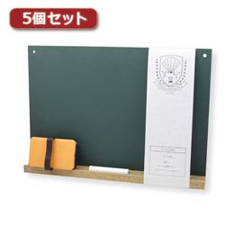 【単四電池 4本】付き雑貨関連 【5個セット】 ちいさな黒板 緑 SB-GRX5 便利雑貨 【5個セット】 ちいさな黒板 緑 SB-GRX5