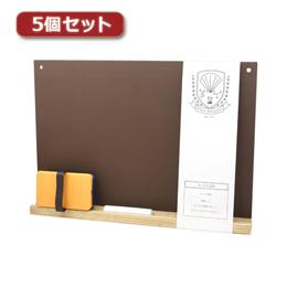 【単四電池 4本】付き雑貨関連 【5個セット】 ちいさな黒板 茶 SB-BRX5 便利雑貨 【5個セット】 ちいさな黒板 茶 SB-BRX5