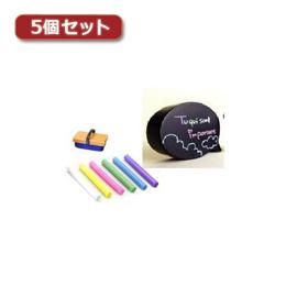 便利雑貨 【5個セット】 つみき黒板 かたち ふきだし TK-FX5