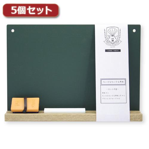 日用品 便利 ユニーク 5個セット 日本理化学工業 もっとちいさな黒板 A5 緑 SB-M-GRX5