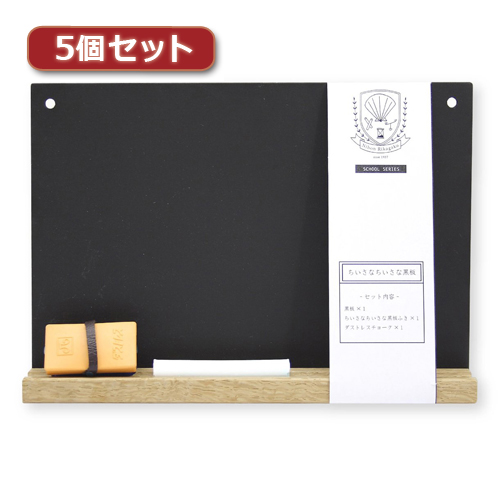 日用品 便利 ユニーク 5個セット 日本理化学工業 もっとちいさな黒板 A5 黒 SB-M-BKX5