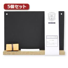 便利雑貨 【5個セット】 もっとちいさな黒板 A5 黒 SB-M-BKX5