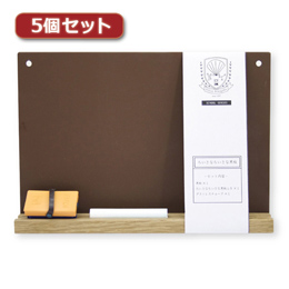 便利雑貨 【5個セット】 もっとちいさな黒板 A5 茶 SB-M-BRX5