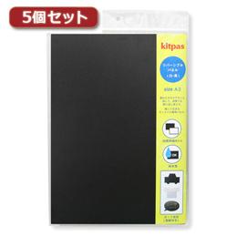 便利雑貨 【5個セット】 リバーシブルパネルA3単品 RPA3-WBKX5