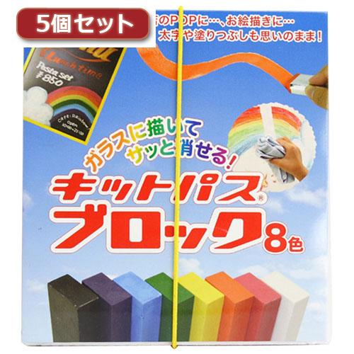 日用品 便利 ユニーク 【5個セット】 キットパスブロック 8色 KB-8CX5