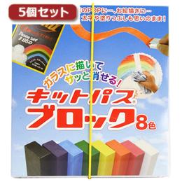 便利雑貨 【5個セット】 キットパスブロック 8色 KB-8CX5