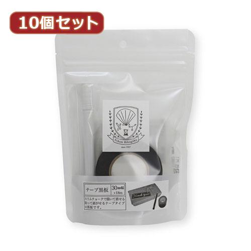 【10個セット】 テープ黒板30ミリ幅 黒 STB-30-BKX10お得 な全国一律 送料無料 日用品 便利 ユニーク