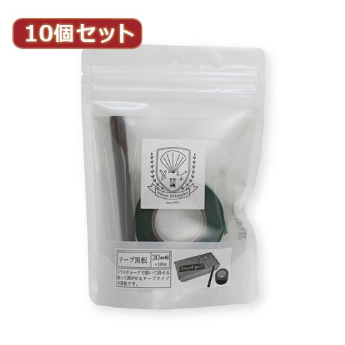 生活関連グッズ 10個セット 日本理化学工業 テープ黒板30ミリ幅 緑 STB-30-GRX10 画材 文房具・事務用品 関連雑貨品 雑貨 雑貨・ホビー・インテリア