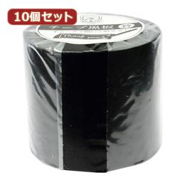お役立ちグッズ 10個セット 日本理化学工業 テープ黒板替テープ 50ミリ幅 黒 STRE-50-BKX10 プレゼンテーション用品 文房具・事務用品 関連雑貨品 雑貨 雑貨・ホビー・インテリア