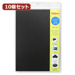 便利雑貨 【10個セット】 リバーシブルパネルA4単品 RPA4-WBKX10