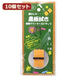便利雑貨 【10個セット】 黒板拭きストラップ 橙 DMS-RGX10