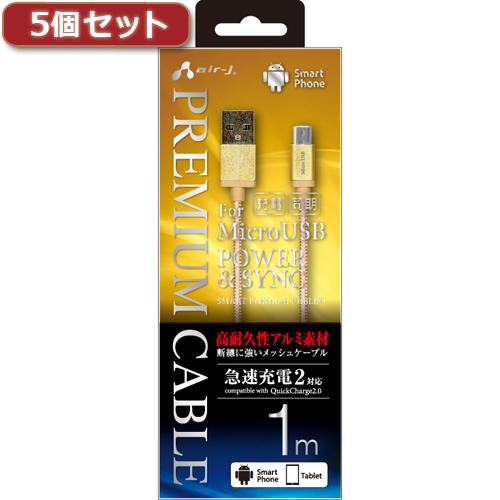 生活関連グッズ 【5個セット】 USB-MICRO USB高耐久性アルミ素材プレミアムケーブル GD UKJ-P100 GDX5