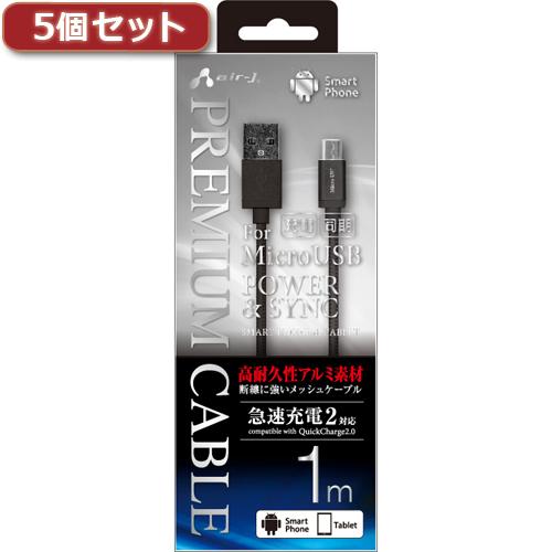 生活関連グッズ 【5個セット】 USB-MICRO USB高耐久性アルミ素材プレミアムケーブル GY UKJ-P100 GYX5