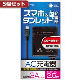 便利雑貨 【5個セット】 新PSE対策 AC充電器forタブレット&スマホ 2.5mケーブルBK AKJ-PD725 BKX5