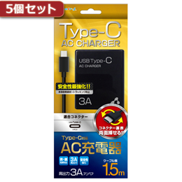 便利雑貨 【5個セット】 3A型 AC充電器ケーブル長150 BK AKJ-CT3 BKX5