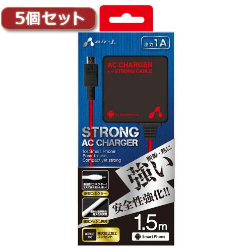 生活関連グッズ 【5個セット】 スマホ用AC充電器ストロングケーブル付き150cm RB AKJ-STG15RBX5