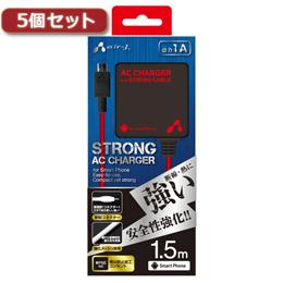 【5個セット】 スマホ用AC充電器ストロングケーブル付き150cm RB AKJ-STG15RBX5