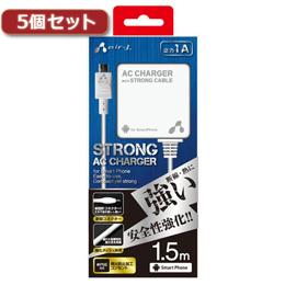 お役立ちグッズ 【5個セット】 スマホ用AC充電器ストロングケーブル付き150cm WH AKJ-STG15WHX5