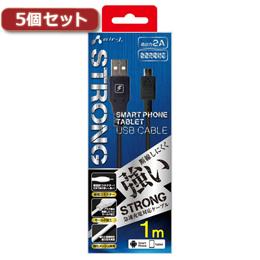 お役立ちグッズ 【5個セット】 USBストロングマイクロケーブル1m BK UKJ-STG1BKX5