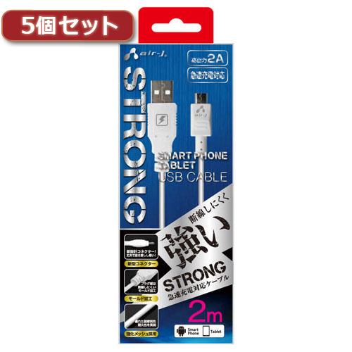 生活関連グッズ 【5個セット】 USBストロングマイクロケーブル2m WH UKJ-STG2WHX5