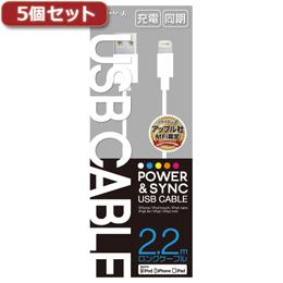 便利雑貨 【5個セット】 MFI認証 USB充電・同期ロングケーブル2.2m MUJ-220WHX5