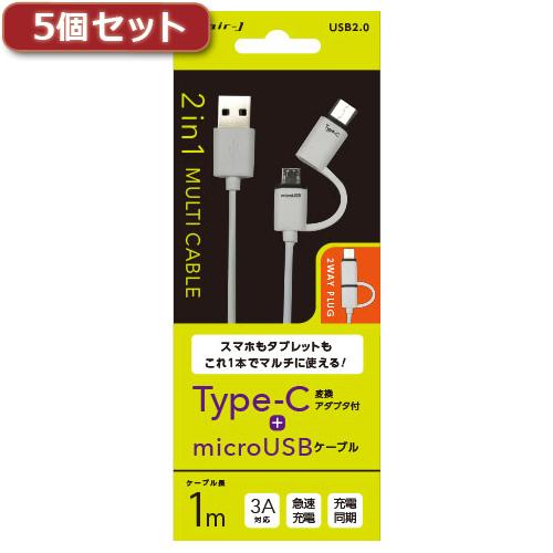 日用品 便利 ユニーク 5個セット エアージェイ TYPE-C 変換アダプター付きマイクロUSBケーブル WH UKJ-MC100WHX5