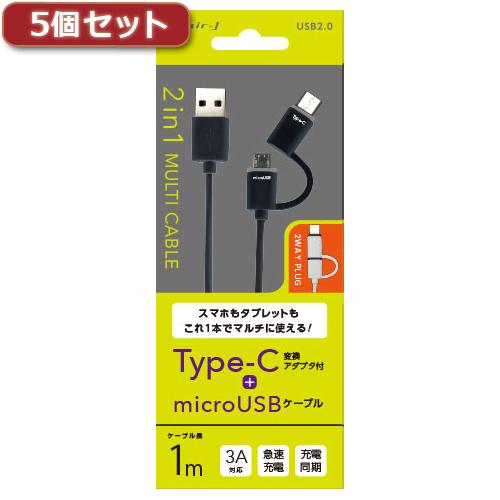日用品 便利 ユニーク 5個セット エアージェイ TYPE-C 変換アダプター付きマイクロUSBケーブル BK UKJ-MC100BKX5