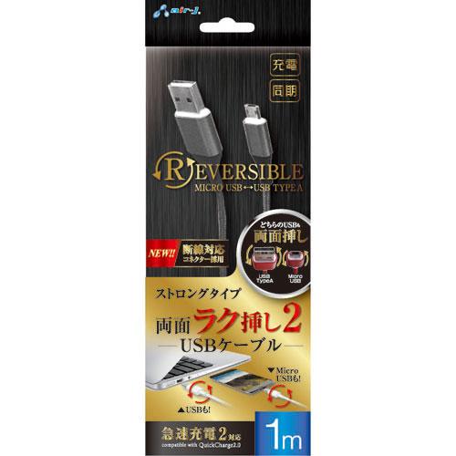 生活関連グッズ 【5個セット】 マイクロUSBリバーシブルケーブル 1m GY UKJ-NRV100GYX5
