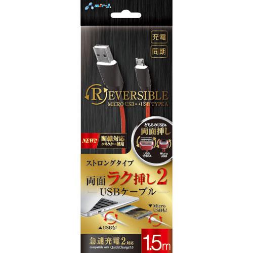 生活関連グッズ 【5個セット】 マイクロUSBリバーシブルケーブル 1.5m RB UKJ-NRV150RBX5