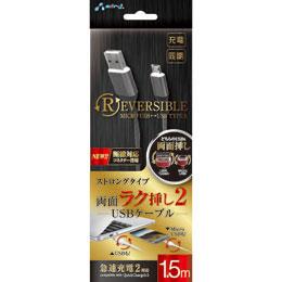 便利雑貨 【5個セット】 マイクロUSBリバーシブルケーブル 1.5m GY UKJ-NRV150GYX5