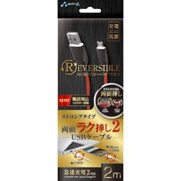日本製 【5個セット】 マイクロUSBリバーシブルケーブル 2m RB UKJ-NRV200RBX5お得 な 送料無料 人気 トレンド 雑貨 おしゃれ, イイノマチ 2535976c