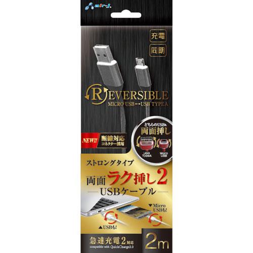 生活関連グッズ 【5個セット】 マイクロUSBリバーシブルケーブル 2m GY UKJ-NRV200GYX5