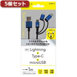お役立ちグッズ 【5個セット】 3in1マルチケーブル(micro+Type-C+Lightning) BL UKJ-LMC100BLX5